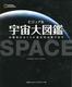 ビジュアル 宇宙大図鑑 太陽系から130億光年の果てまで