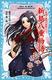 新島八重物語—幕末・維新の銃姫—