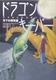 ドラゴンキーパー(3) 月下の翡翠龍