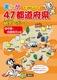 まんが47都道府県研究レポート(5) 中国・四国地方の巻
