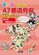 まんが47都道府県研究レポート(6) 九州・沖縄地方の巻