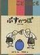 ぶすのつぼ 日本の昔話