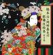 橋本治・岡田嘉夫の歌舞伎絵巻全5巻