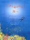 いのちあふれる海へ 海洋学者シルビア アール