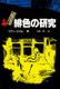 シャーロック=ホームズ全集(1) 緋色の研究
