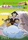 忍者サノスケじいさん わくわく旅日記(富士山の旅) (48)みんなあつまれ! の巻