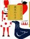 日本語を味わう名詩入門 (16) 茨木のり子
