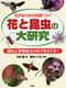 花と昆虫の大研究 進化と多様性のひみつをさぐる!