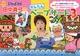 PriPri 田中真弓のかんたんペープサート3