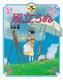 徳間アニメ絵本(33)風立ちぬ