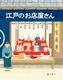 江戸のお店屋さん