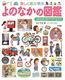よのなかの図鑑(小学館の子ども図鑑 プレNEO)