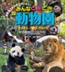 みんなどきどき動物園(1) ライオン、パンダ、サルほか