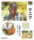 世界のともだち(8) ケニア 大地をかけるアティエノ