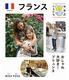 世界のともだち(10) フランス おしゃれ大好き! プリュンヌ