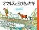 マウルスと三びきのヤギ