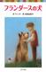 ポプラポケット文庫 フランダースの犬