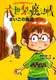 衣世梨の魔法帳(2) まいごの幽霊
