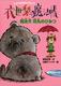 衣世梨の魔法帳(4) 魔法犬 花丸のひみつ