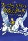ファニー・アドベンチャー(1) ファーガス・クレインと空飛ぶ鉄の馬