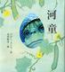 妖怪伝(1) 河童
