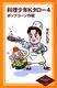 料理少年Kタロー(4) ポップコーン作戦