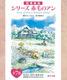 シリーズ・赤毛のアン(全7巻)[図書館版]