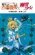 黒薔薇姫(3) 黒薔薇姫と幽霊少女 [図書館版]