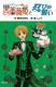黒薔薇姫(4) 黒薔薇姫と忍びの誓い [図書館版]