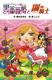 黒薔薇姫(5) 黒薔薇姫と鋼の騎士 [図書館版]