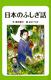 日本のわらい話・おばけ話(5) 日本のふしぎ話 [図書館版]