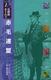 名探偵ホームズ(1) 赤毛連盟 [図書館版]