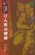 名探偵ホームズ(8) ひん死の探偵 [図書館版]