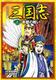 コミック版 三国志(2) 赤壁の戦い