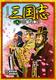 コミック版 三国志(4) 三国の争い