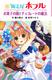 魔法屋ポプル(8) お菓子の館とチョコレートの魔法 [図書館版]