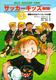 サッカーキッズ物語(3) 無敵の少女ヴァネッサの巻