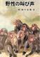 椋鳩十全集(9) 野性の叫び声