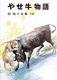 椋鳩十全集(16) やせ牛物語