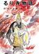 椋鳩十全集(19) るり寺物語