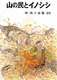 椋鳩十全集(25) 山の民とイノシシ