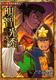 コミック版 日本の歴史(25) 戦国人物伝 明智光秀