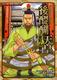 コミック版 日本の歴史(32) 室町人物伝 後醍醐天皇