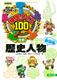 ポケットポプラディア(11) 検定クイズ100 歴史人物 戦国編 [図書館版]