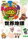 ポケットポプラディア(12) 検定クイズ100 世界地理 [図書館版]