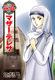 コミック版 世界の伝記 マザー・テレサ