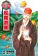 コミック版 世界の伝記 松尾芭蕉