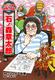 コミック版 世界の伝記 石ノ森章太郎