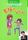 尾木ママの女の子相談室(5) 家族のなやみ
