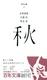 百年文庫(4) 秋